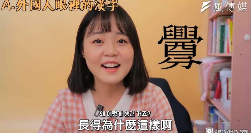 中文字長得像蟲子更像是蜻蜓的頭部?繁體字雖然筆畫多卻比簡體字有邏輯易學?韓國美女談學繁體字辛酸經歷!【影音】