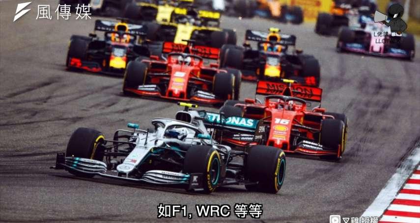 世界最難考F1駕照年費竟破千萬?小學就必須戰無不勝!中國14億人中僅1人取得難如登天【影音】