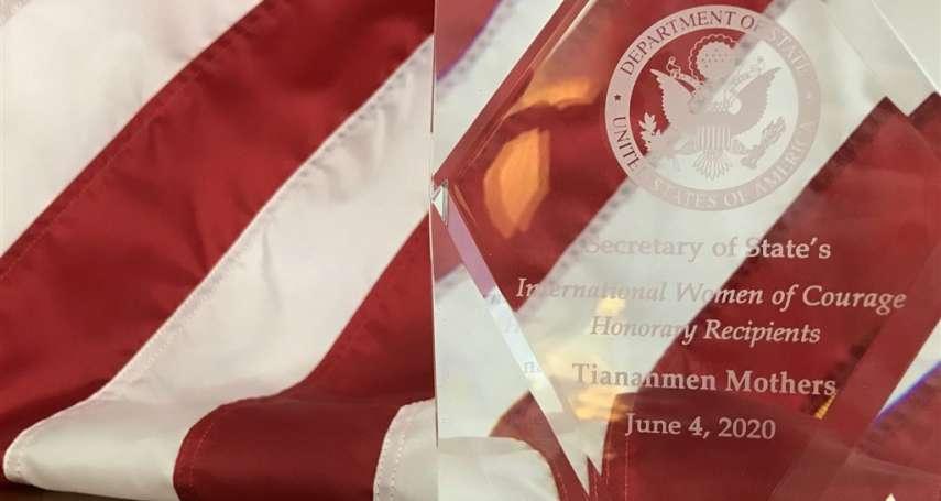 紀念1989年逝去的靈魂......美國務院「國際婦女勇氣獎」2020年得主:天安門母親