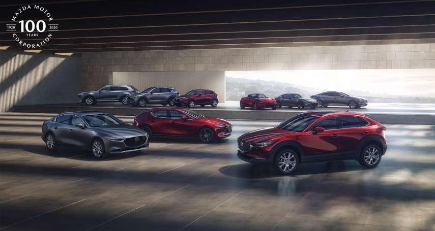 寫下百年里程碑  MAZDA推購車優惠與消費者同歡