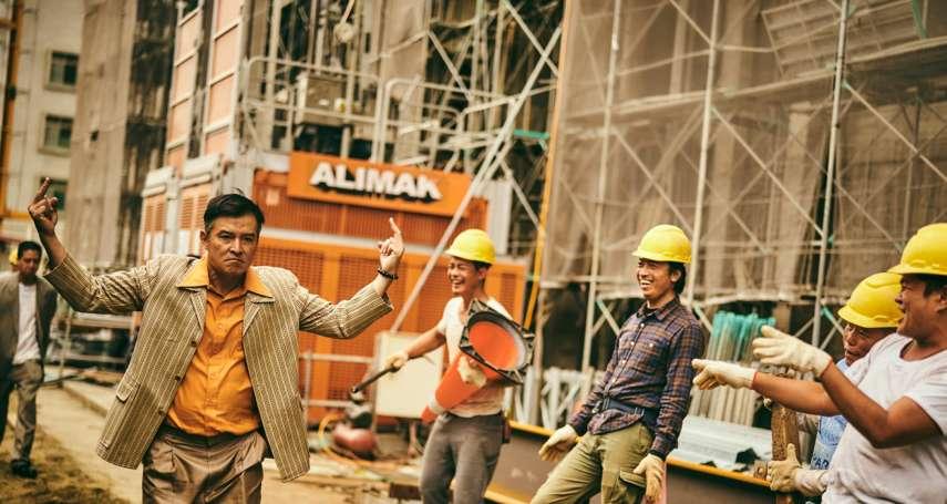 「這些樓都是我們蓋的,卻住不進去…」揭《做工的人》爆哭十大金句:全是社會底層殘酷人生