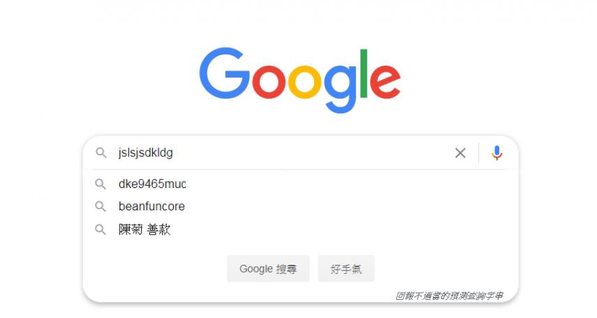 超詭異!搜尋亂碼竟出現「陳菊善款」關鍵字?Google回應了