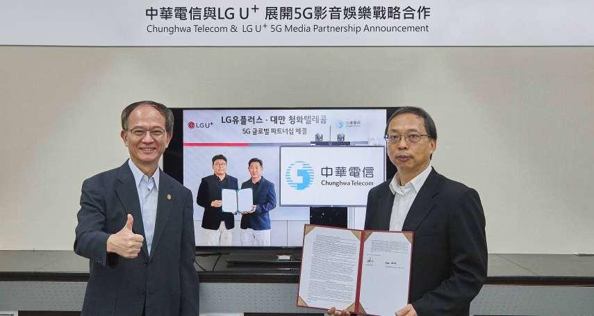 中華電信與韓國LG U+展開5G影音娛樂戰略合作