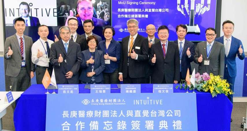 直覺公司與長庚醫療財團法人簽署備忘錄  未來將提供訓練及進階教育合作