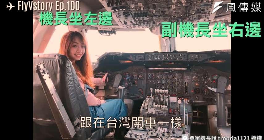 揭開航空業神秘面紗!怎樣才能升機長?萬人憧憬神秘職業竟連制服都藏「玄機」【影音】