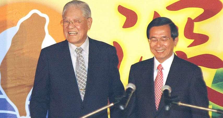 新新聞.李登輝紀實23》劉泰英成為扁、李關係的肉票