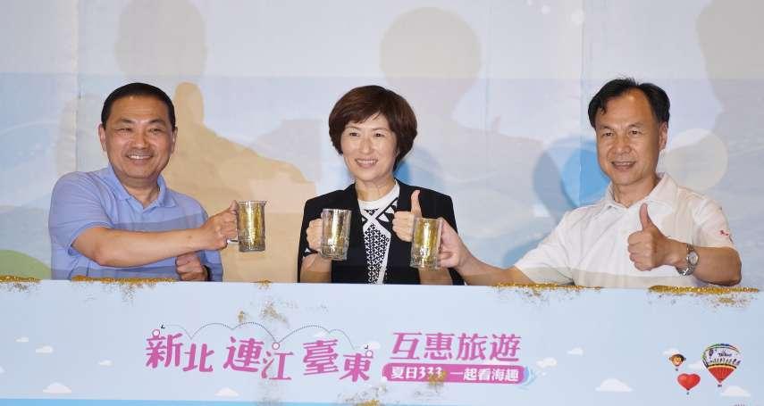 新北、台東、馬祖合體推國旅 「新東馬」島內出國很心動!