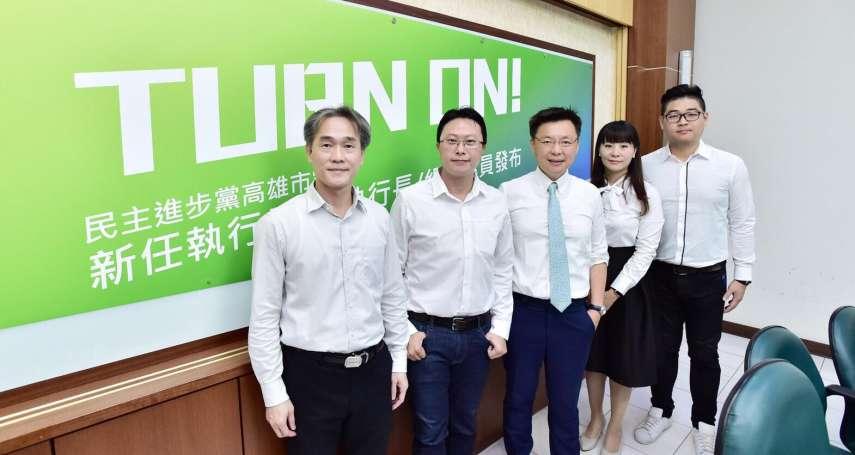 陳其邁選高市長補選 市黨部輔選超前部署