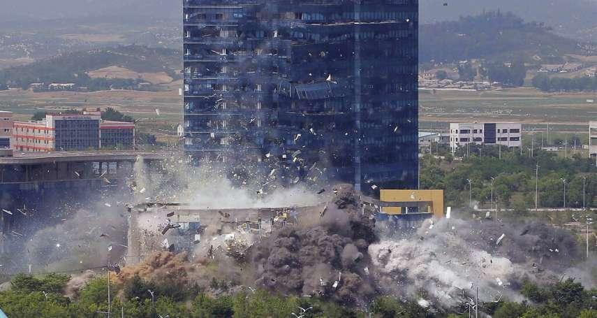 北韓的怒火》炸毀兩韓聯絡辦公室 全是做給美國看?