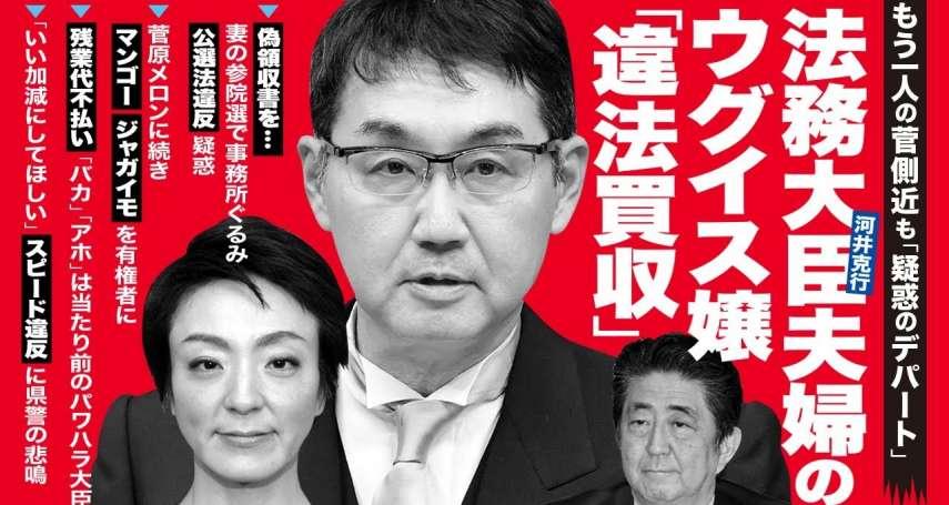 令和時代最大金權政治醜聞!安倍晉三麻吉、日本前法務大臣當庭承認賄選