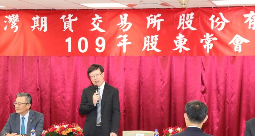臺灣期貨市場傳捷報   2020年交易量3.4億口,創歷來新高