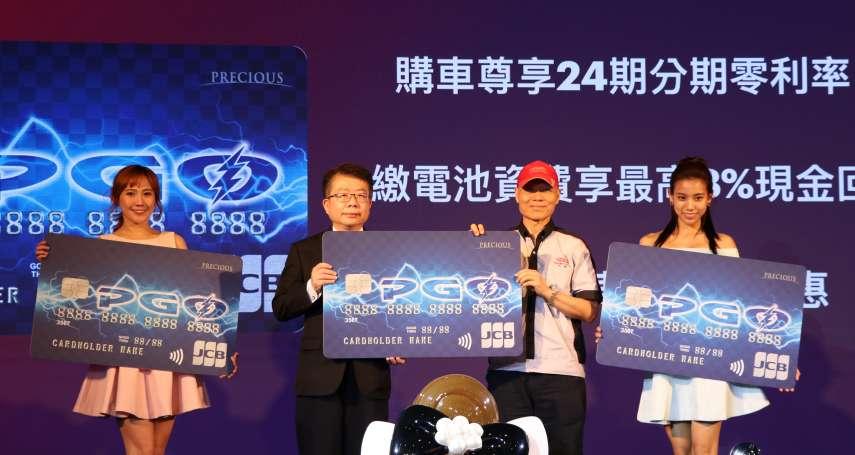 PGO與華南銀行聯名發行全台第一張機車聯名卡