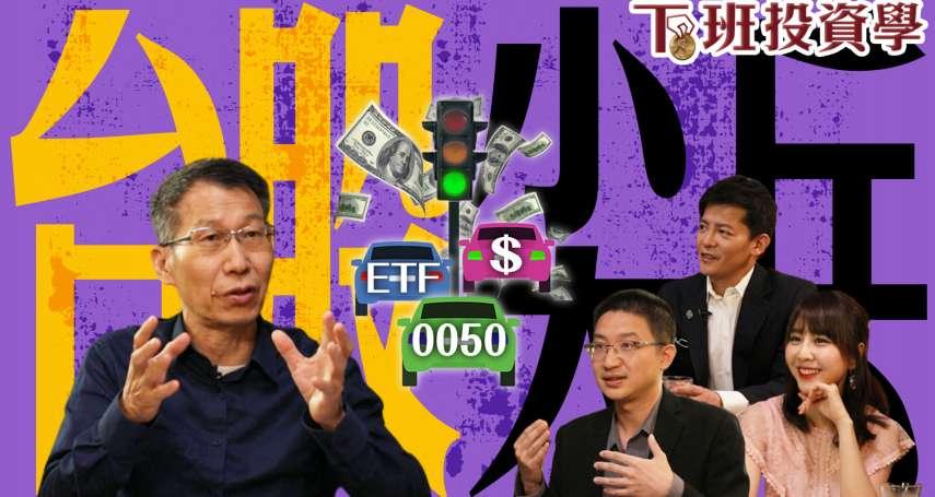 【下班投資學】不盯盤的存股「勝」經!用一招打造0050終極組合 無腦滾出11倍報酬!