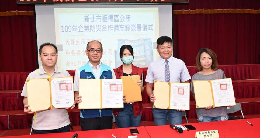 建構宜居優質城市 板橋區公所攜手企業社團簽署防災合作
