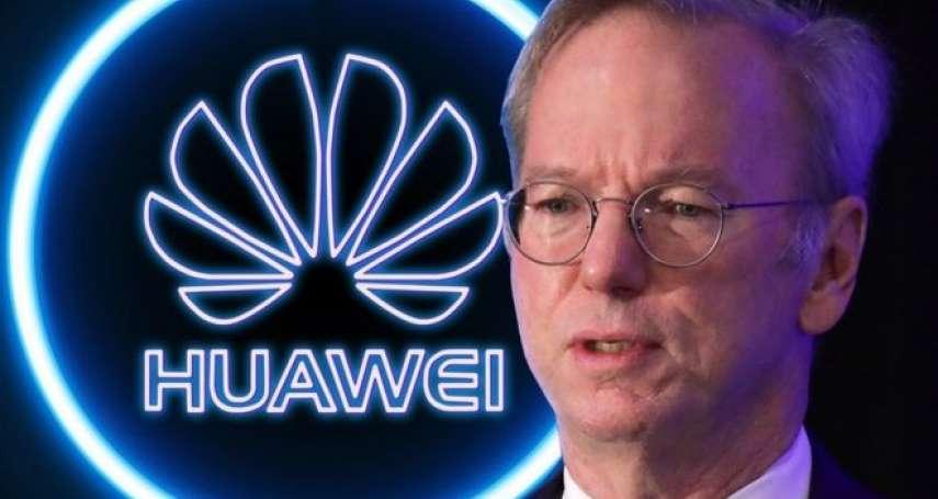 谷歌前總裁談華為威脅:「中美科技脫鉤」也擋不住中國崛起,不如正面展開競爭