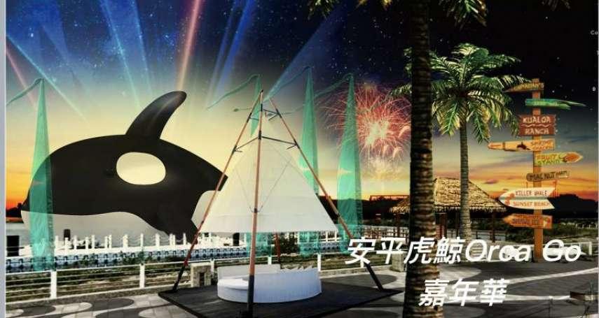 安平虎鯨Orca Go