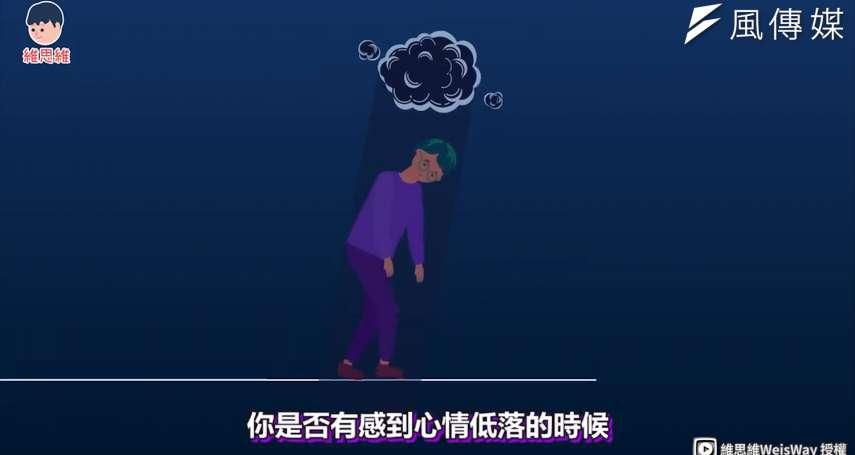 全球3.5億人「憂鬱症」已成文明病,講道理、勸樂觀只會火上加油!想幫助朋友必須瞭解「這兩點」【影音】