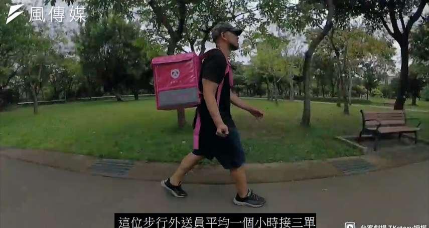 最環保的外送模式!雙腳走天下!挑戰走路3小時能送多少外賣,結果令人震驚!【影音】