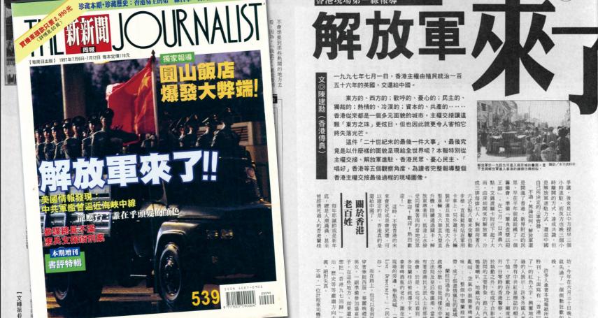 歷史新新聞》解放軍來了,重回1997年香港回歸現場