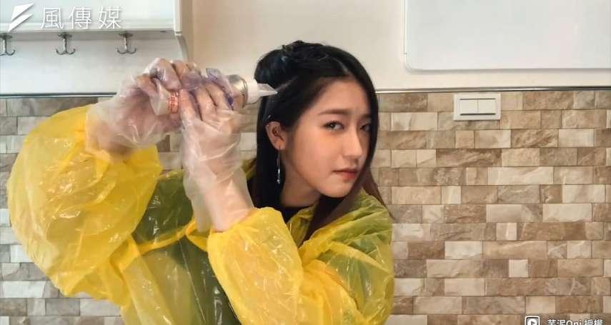 外面髮廊染髮貴到嚇死人?挑戰在家染出「韓星氣質」的嫣紅色,效果竟出乎意外的好!【影音】