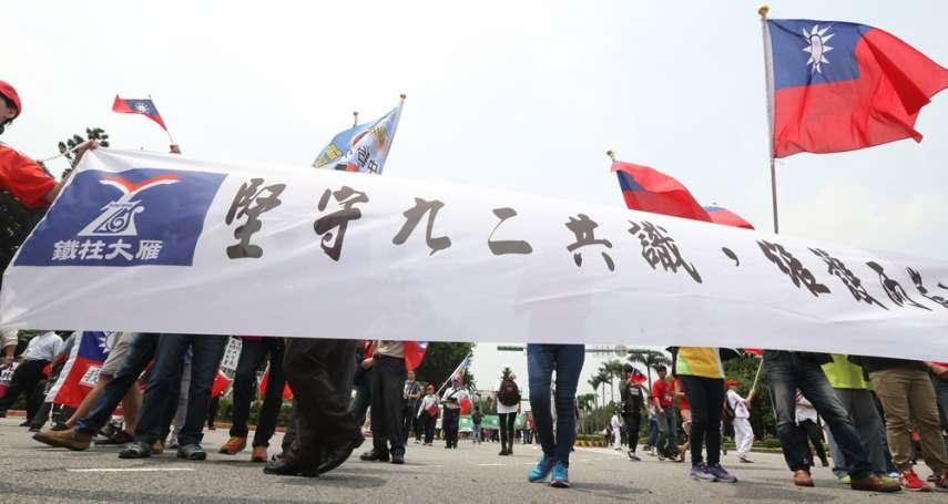 吳榮鎮觀點:國民黨兩岸政策的四個必須