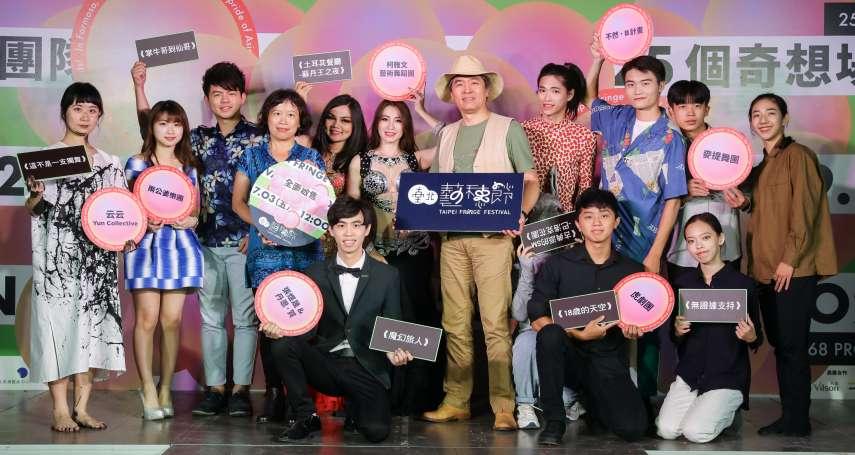 「實踐最瘋狂藝術的可能」 台北藝穗節8月底登場
