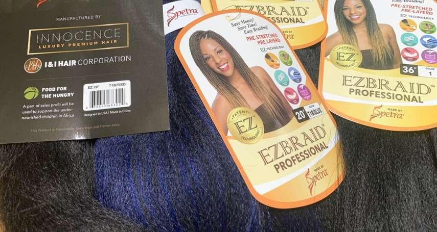 駭人!美國海關查扣新疆假髮產品,疑取自「再教育營」維吾爾人頭髮