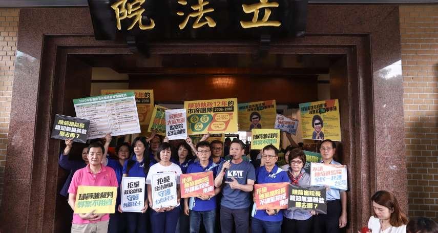 藍委率隊抗議陳菊 陳柏惟指控「帶黑衣人進攻國會」