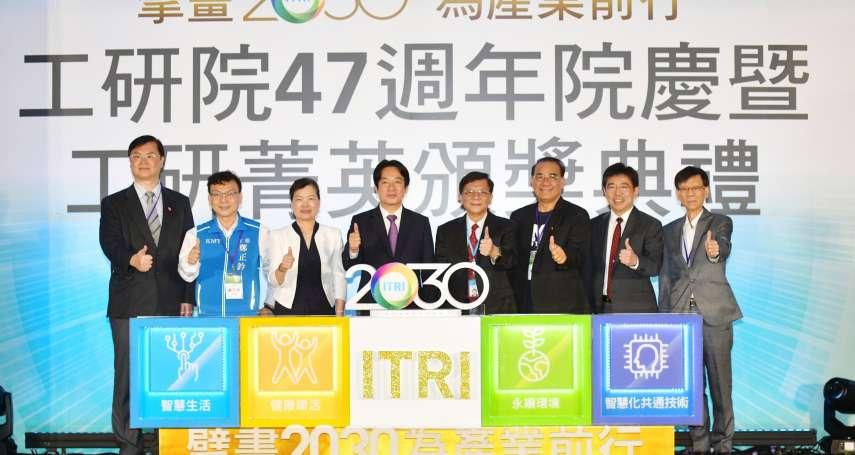 工研院喜迎47週年院慶 賴清德讚防疫科技守護台灣