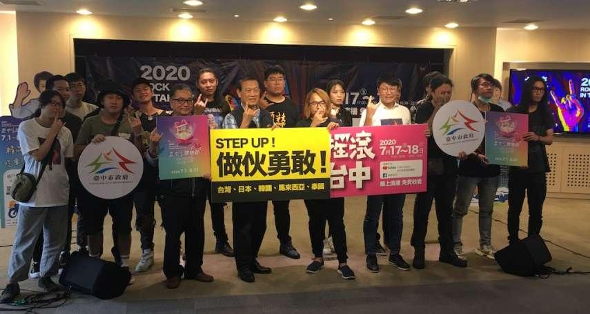 Rock In Taichung線上直播 7/17.18搖滾上線