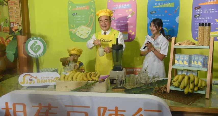 南投推食農教育 香蕉豆陣行保證好吃好玩