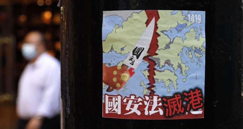 新新聞》港區國安法:依「香港三法」制裁中國恐影響總統選情,川普怎抉擇