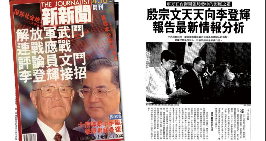 歷史新新聞》李登輝度過1995年飛彈危機