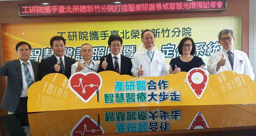 工研院攜手北榮新竹分院 打造醫療場域智慧光環境