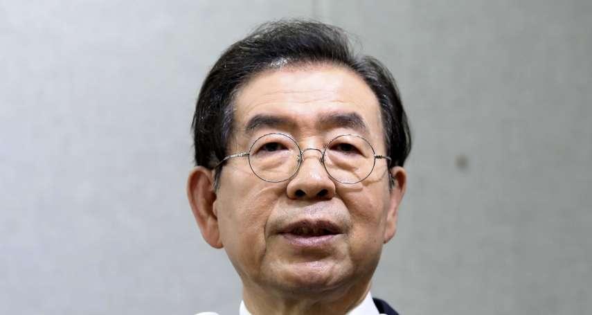涉嫌性侵女秘書,突然離奇失蹤 南韓首爾市長朴元淳死亡