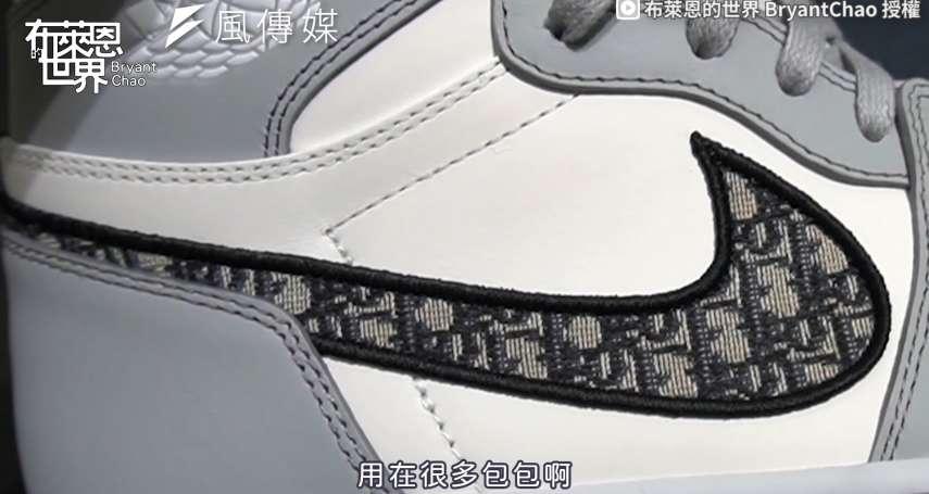 炒到30萬!開箱世紀聯名球鞋,Dior X Jordan奢華潮流細節爆棚!精品級作工令人驚豔!【影音】