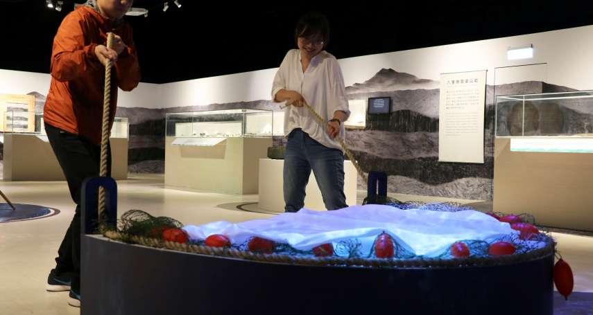 台灣首展!穿越八里坌五千年歷史讓你當捕魚高手