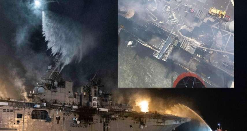 準航母「好人理查號」悶燒第三天,艦島幾近全毀 專家:美國才剛跟中國嗆聲,亞太軍事部署恐受影響