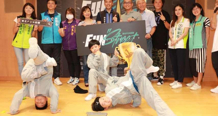 FUN街頭街舞大賽總獎金50萬 舞林高手報名中