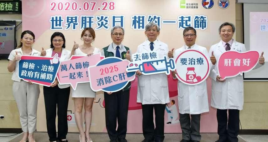 「2020世界肝炎日 相約一起篩」 成功治療C肝可降低7成肝癌、淋巴癌、胃癌風險