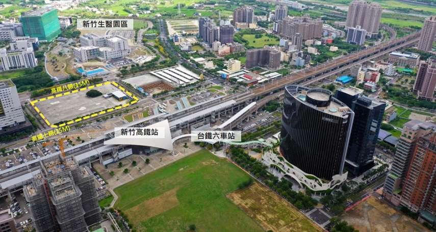 竹北高鐵第一排5200餘坪地上權 底價7.58億向投資人招手
