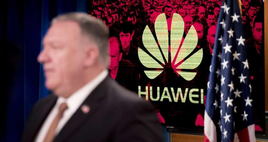 華爾街日報》美國欲向開發中國家提供融資,要他們避用中國通信設備