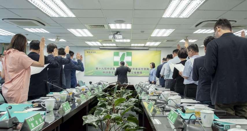 新任常執委就職 蔡英文:民進黨已是青壯世代主導的政黨