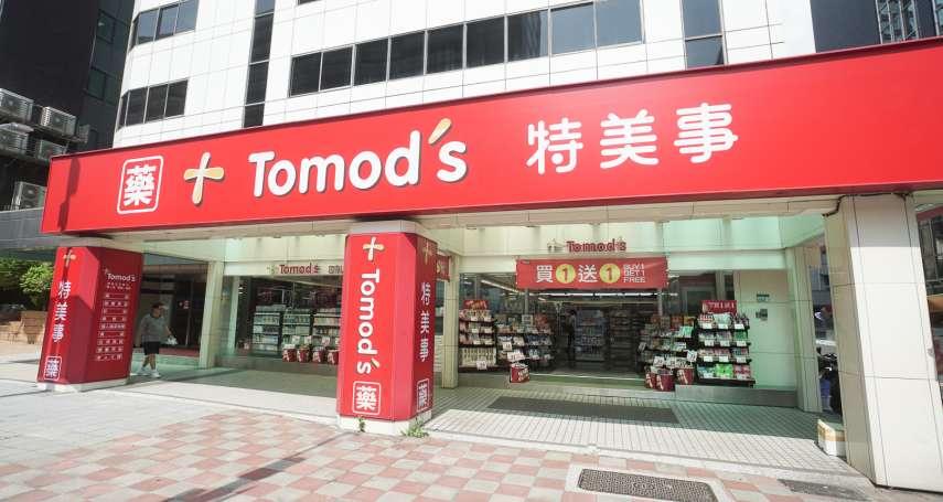 Tomod's在台深耕八年 公開中文命名『特美事』 周年慶目標百萬會員
