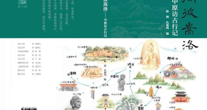 胡又天專欄:學者們的「聖地巡禮」合同誌─《問彼嵩洛》