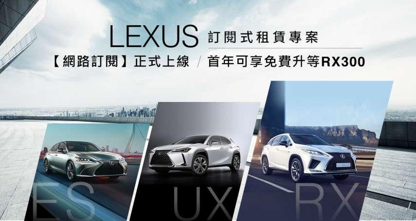 LEXUS攜手和運租車 推出線上下單高級車租賃服務