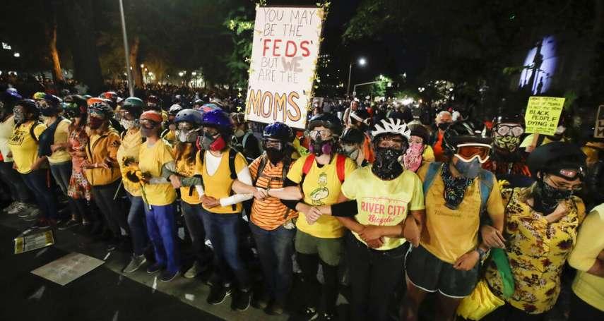 數千位母親擋下聯邦執法人員鎮壓!無畏警棍與催淚彈,美國「媽媽人牆」好堅強