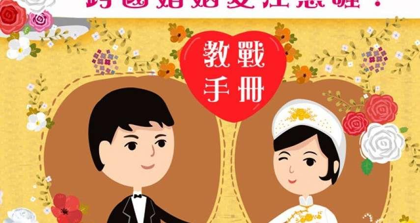 跨國婚媒常見地雷!你中招了嗎?