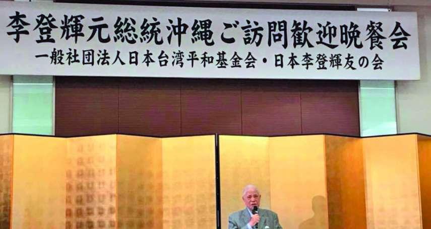 李登輝1923-2020》晚年讀書養牛,依然鍾情日本
