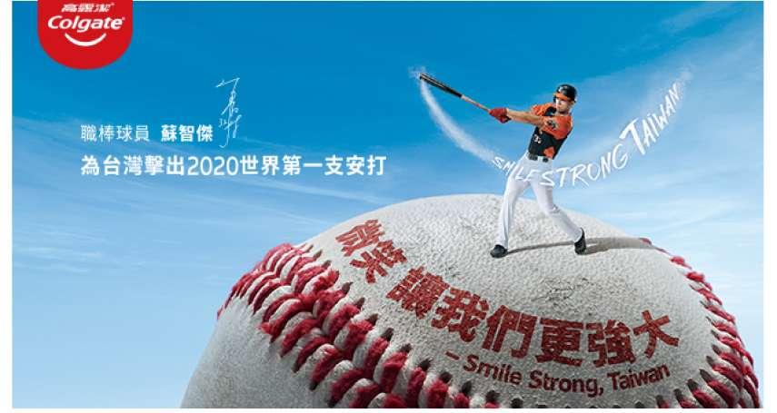 高露潔攜手職棒球員蘇智傑  以2020世界第一支安打呼應台灣防疫的成果